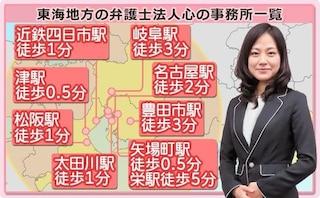 弁護士法人心 名古屋法律事務所