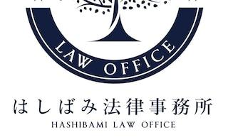 はしばみ法律事務所