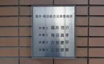福井・稲田総合法律事務所