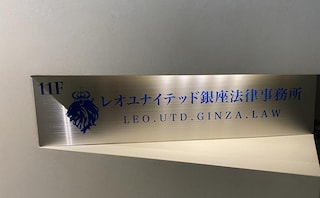 レオユナイテッド銀座法律事務所