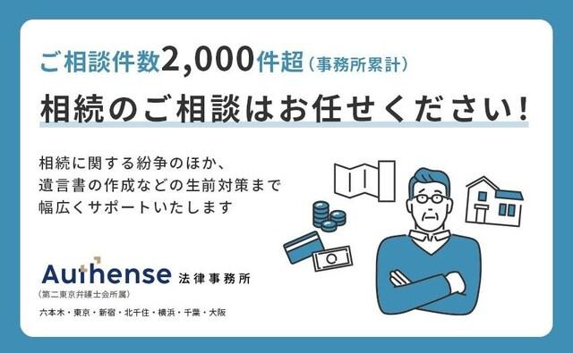 弁護士法人法律事務所オーセンス横浜オフィス