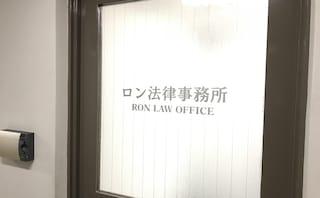 ロン法律事務所