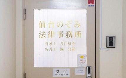 仙台のぞみ法律事務所