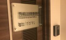 秀嶋法律事務所