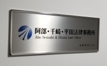 阿部・千崎・平田法律事務所
