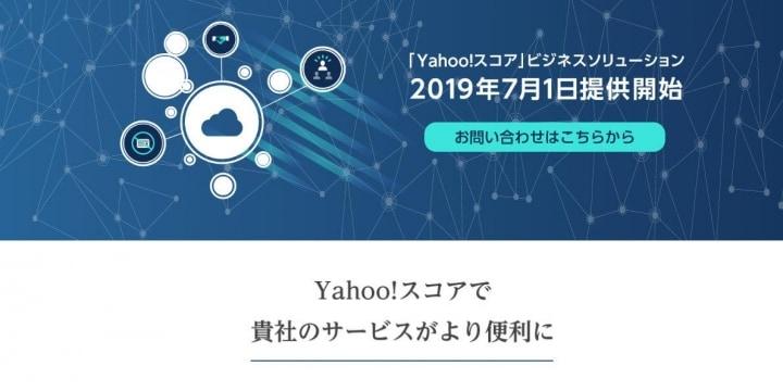 批判が噴出した「Yahoo!スコア」問題、板倉陽一郎弁護士が考える論点
