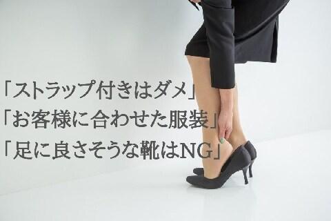 職場のヒール強制、集まる疑問 「礼儀だから」「足に良さそうな靴はNG」
