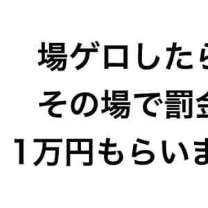 居酒屋で気持ち悪くなって「場ゲロ」、罰金1万円はちょっと高すぎないか?
