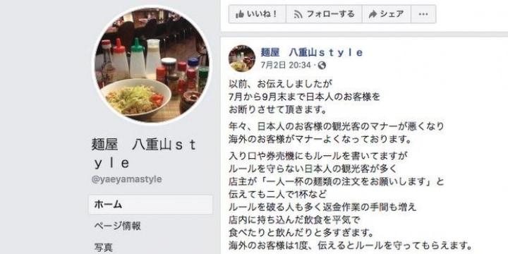 「マナー悪いので日本人お断り」の石垣島ラーメン店、差別にあたらないのか?