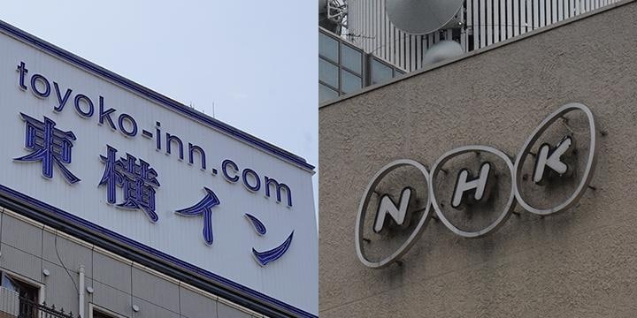 NHK vs 東横イン 宿泊客のいない部屋にも受信料、残るモヤモヤ感
