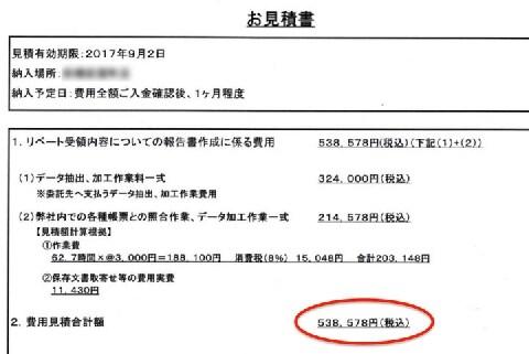 セブン「明細に50万円請求」でオーナーが提訴、仕入れの不透明さに不信募る
