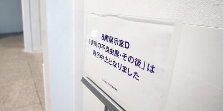 「表現の不自由」騒動、20年前には裁判も…「昭和天皇コラージュ事件」を振り返る