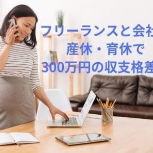 出産は「会社員の特権」ですか? フリーランス産休で「300万円」の収支格差