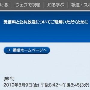 NHK、3日連続で「受信料」に理解求める番組放送 N国への危機感あらわ