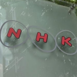 NHK、契約増加ねらい「現場スタッフ」に圧力強化へ…消費者トラブルの懸念も