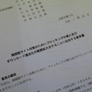 海賊版サイト対策「ブロッキングとDL違法化拡大はやめて」 京都弁護士会が意見書