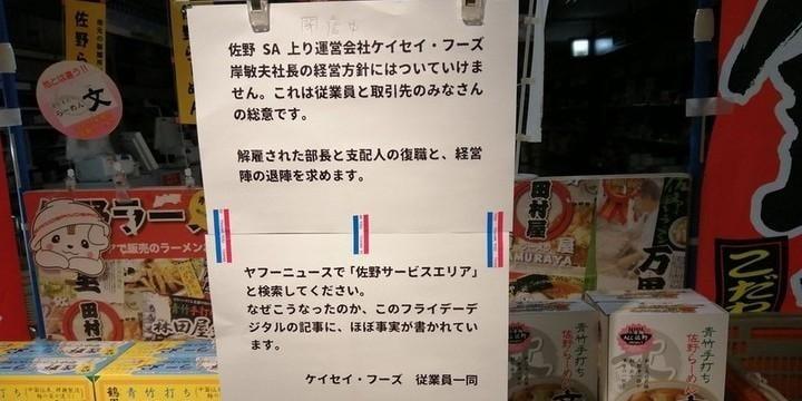 佐野SAスト「1日800万円の損害」会社が賠償請求におわす 組合側は「正当な権利」と反発