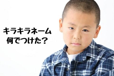 キラキラネームを同級生にバカにされ、泣き崩れた屈辱の過去…親を訴えることは可能?