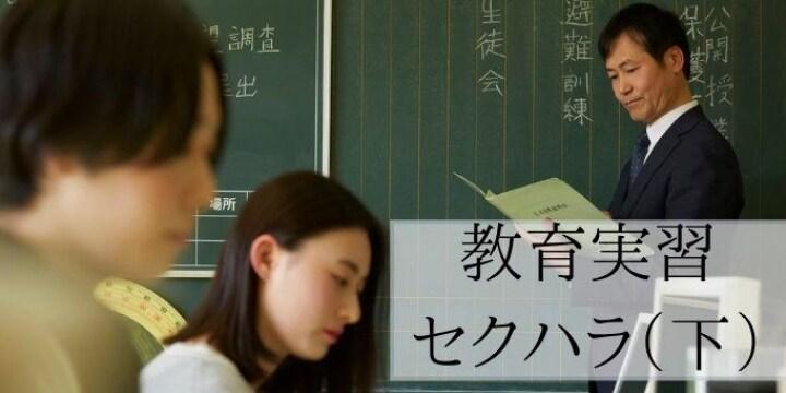 """生徒の「胸の大きさ」を話題にし、セクハラは見ぬ振り…教育実習生が見た「職員室の闇」style=""""display:"""