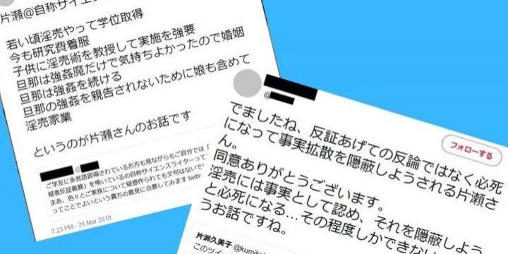 ネットで「淫売」「夫は強姦魔」と誹謗中傷、投稿者との終わりなき闘い 片瀬久美子さん