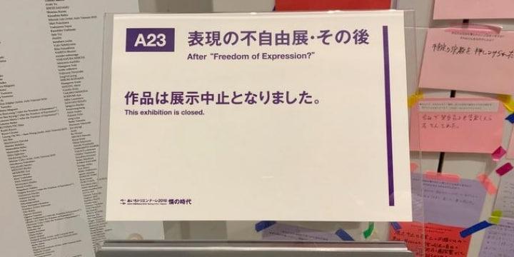 トリエンナーレの「電凸」音声、愛知県のサイトから削除…県「一定の役割を終えた」