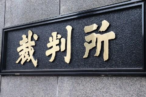 夫婦別姓訴訟、東京地裁でまた敗訴 「議論は高まっているが…」弁護士の訴え棄却
