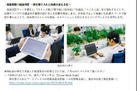 「従業員に脳波測定キット」が波紋 東急不動産は「記事の修正を依頼中」と困惑
