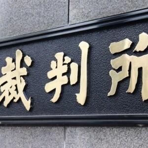 伊藤詩織さんの民事訴訟、東京地裁で結審 判決は12月18日