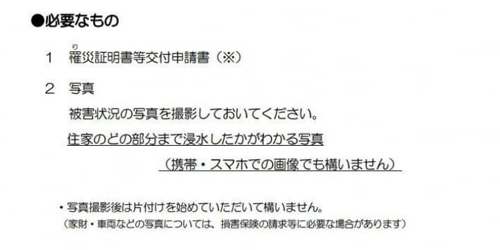 「罹災証明書」、片付け前の「被災写真」が大事 長野市は20件超の申請