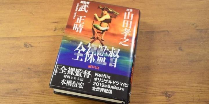 伝説のAV女優・黒木香は「全裸監督」ヒットに何を思うのか…過去には出版社相手の裁判も