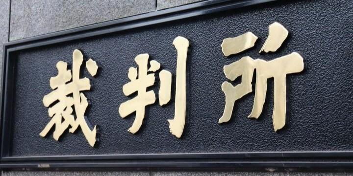 新井浩文被告人に懲役5年求刑 被害女性「悔しくてたまらない」「謝罪は表面的」 弁護側は無罪主張