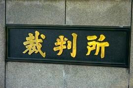 NHKスペシャルの「差別的表現」は違法 「高裁逆転判決」のポイントは?