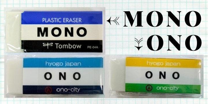 「MONO消しゴム」にそっくり、小野市「ONO消しゴム」は本当にアウト?