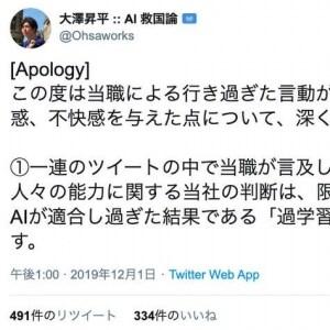 「中国人は採用しません」ツイートの東大・大澤特任准教授がついに謝罪