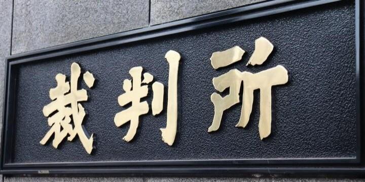 新井浩文被告人に実刑判決、懲役5年 「不合理な弁解に終始」と東京地裁