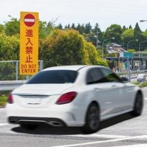 80歳男性、関越道を逆走して衝突死…自動車「逆走」の法的問題