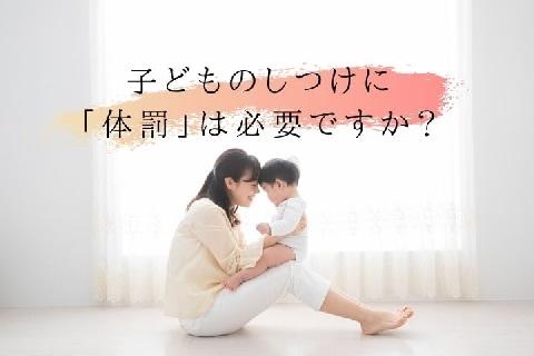 禁止された体罰「全てやったことあります。親も人間です」 ガイドラインに賛否の声