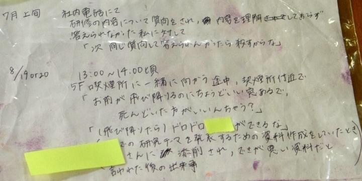 三菱電機の若手自殺、暴言メモ公開「飛び降りるのにちょうどいい窓あるで、死んどいた方がいいんちゃう」