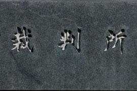 アダルトビデオ会社が「米国本社」のFC2を提訴!日本で裁判を起こす「方法」とは?