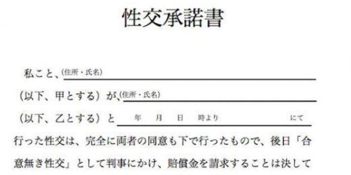 伊藤詩織さん勝訴に反発 豊島区議が提案した「性交承諾書」の法的効力 ...