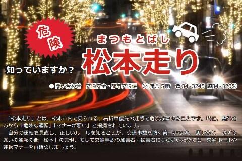 「松本走り」「伊予の早曲がり」…「名古屋走り」だけじゃない 酷すぎるご当地迷惑運転