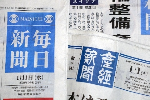 産経につづき毎日も「読者の違法勧誘」、「押し紙」だけじゃない新聞のモラル問題