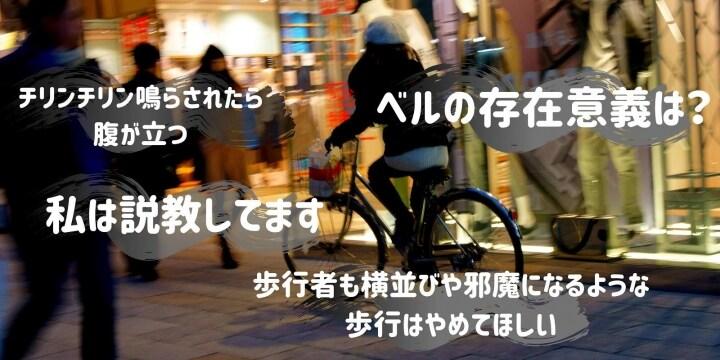 イラっ!歩道を走る自転車の「チリンチリン」問題 「私は説教してます」「歩行者も注意して歩いて」