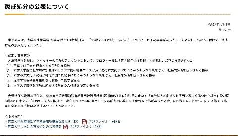東大が「最年少准教授」の大澤昇平氏を懲戒解雇 「中国人は採用しません」ツイートが波紋