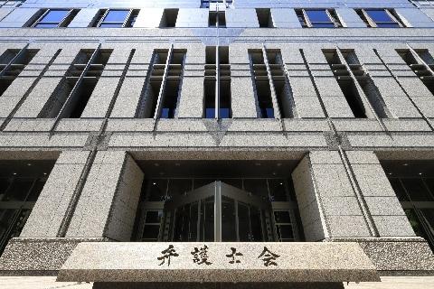 史上最多5人が立候補「選挙戦スタート」…日弁連会長選、2月7日投開票