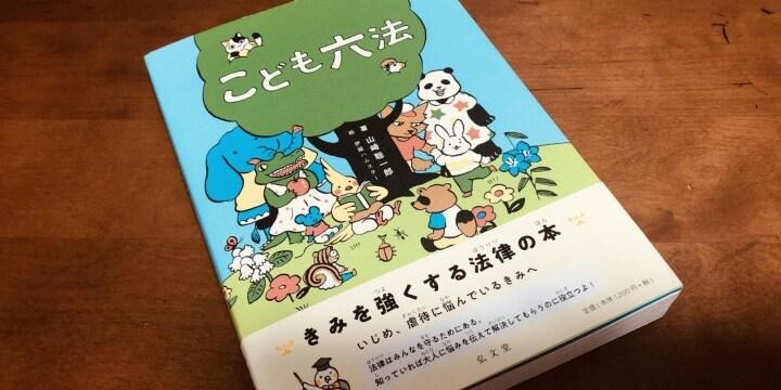 「こども六法」著者、山崎聡一郎さんが伝えたいこと「いじめ被害、相談するための材料にして」
