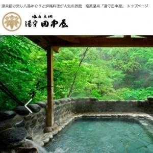 たくさん予約、泊まる宿以外は無断キャンセル 栃木で被害250万円超、経営者「ひどすぎ」
