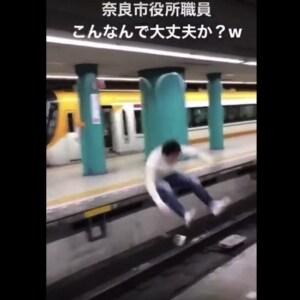 奈良市職員、駅ホーム間を「大ジャンプ」で炎上 おバカ動画の代償は?