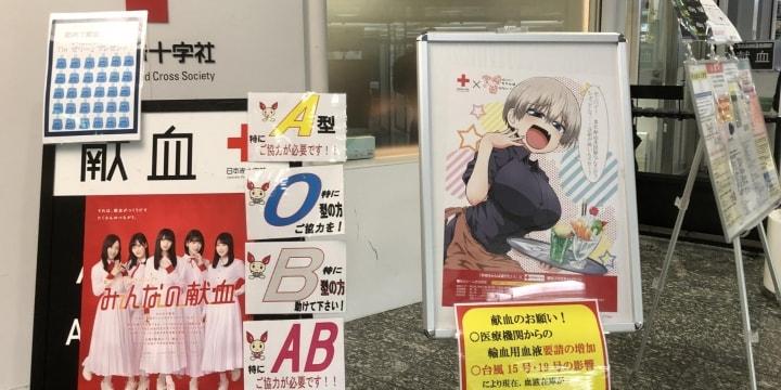 炎上した「宇崎ちゃん」、日赤の献血コラボキャンペーンは予定通り2月1日から