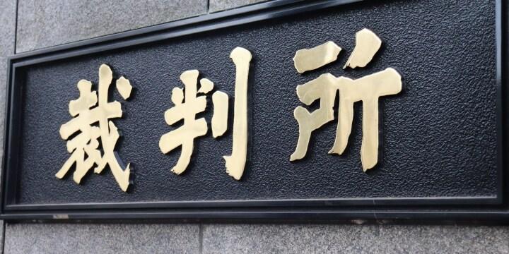 コインハイブ事件、逆転有罪 罰金10万円…東京高裁判決